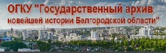 осударственный архив новейшей истории Белгородской области