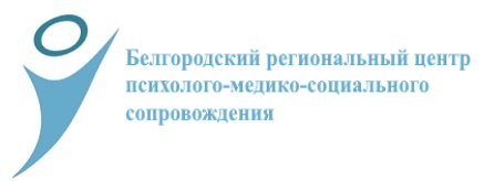 Белгородский региональный центр психолого-медико-социального сопровождения