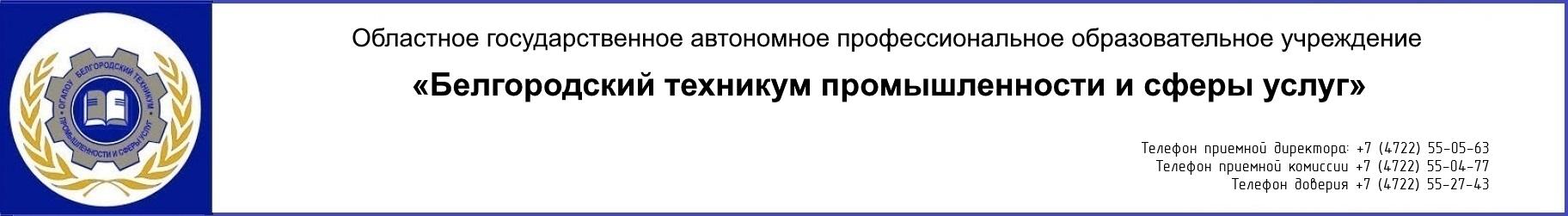 Белгородский техникум промышленности и сферы услуг